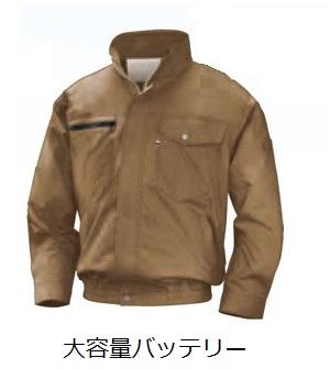 【直送品】 空調服 NA-201B キャメル 5Lサイズ (綿・立ち襟 大容量バッテリーセット)