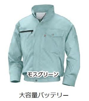 【直送品】 空調服 NA-201C モスグリーン Lサイズ (綿・立ち襟 大容量バッテリーセット)