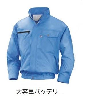【直送品】 空調服 NA-201C ライトブルー Mサイズ (綿・立ち襟 大容量バッテリーセット)