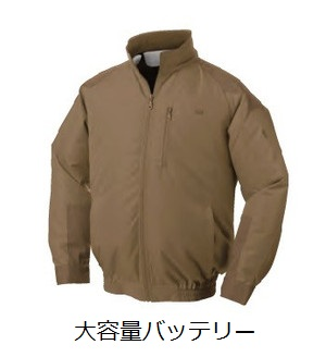 【直送品】 空調服 NA-301C キャメル 2Lサイズ (ポリ・立ち襟 大容量バッテリーセット)