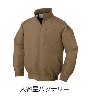 【直送品】 空調服 NA-301C キャメル Lサイズ (ポリ・立ち襟 大容量バッテリーセット)