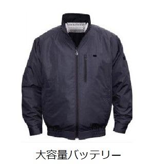 【直送品】 空調服 NA-301B チャコールグレー Lサイズ (ポリ・立ち襟 大容量バッテリーセット)
