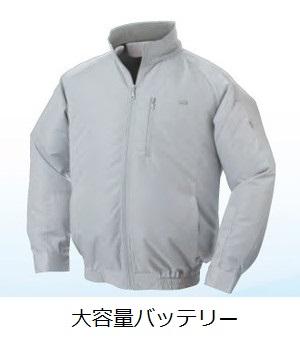【直送品】 空調服 NA-301B シルバー 3Lサイズ (ポリ・立ち襟 大容量バッテリーセット)