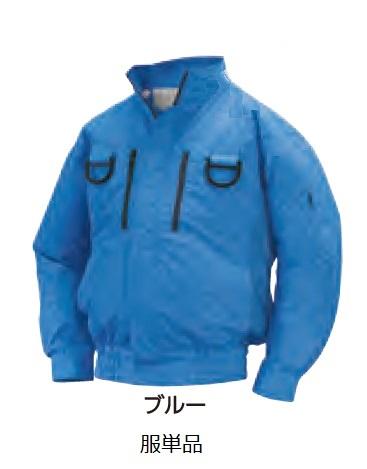 【直送品】 空調服 【服のみ】 NA-313 ブルー 5Lサイズ (フルハーネス ポリ・立ち襟) 『肩・袖補強あり』
