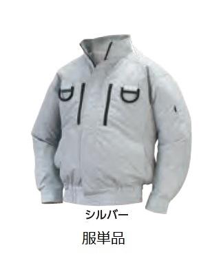 【直送品】 空調服 【服のみ】 NA-313 シルバー Lサイズ (フルハーネス ポリ・立ち襟) 『肩・袖補強あり』