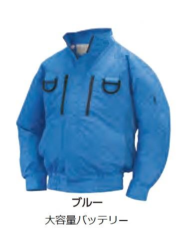 【直送品】 空調服 NA-313C ブルー Lサイズ (フルハーネス ポリ・立ち襟 大容量バッテリーセット) 『肩・袖補強あり』
