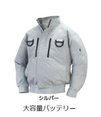 【直送品】 空調服 NA-313C シルバー 2Lサイズ (フルハーネス ポリ・立ち襟 大容量バッテリーセット) 『肩・袖補強あり』