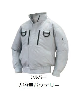 【直送品】 空調服 NA-313B シルバー Lサイズ (フルハーネス ポリ・立ち襟 大容量バッテリーセット) 『肩・袖補強あり』