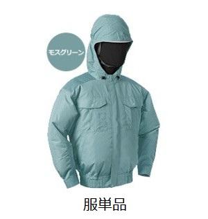 【直送品】 空調服 【服のみ】 NB-101 モスグリーン Lサイズ (チタン・フード)
