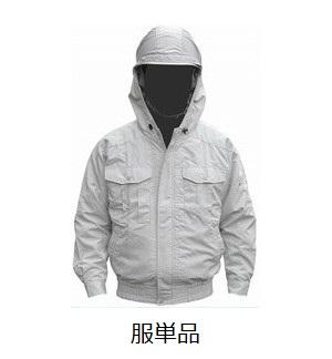 【直送品】 空調服 【服のみ】 NB-101 シルバー Lサイズ (チタン・フード)