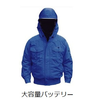 【直送品】 空調服 NB-101C ブルー 2Lサイズ (チタン・フード 大容量バッテリーセット)