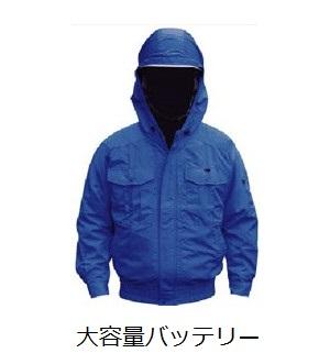 【直送品】 空調服 NB-101B ブルー 3Lサイズ (チタン・フード 大容量バッテリーセット)
