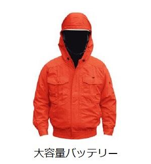 【代引不可】 NSP 【大容量タイプ】空調服 オリジナルセット NB-101B オレンジ 5Lサイズ (フード付き・チタン加工 (肩・袖 補強あり)) 【メーカー直送品】