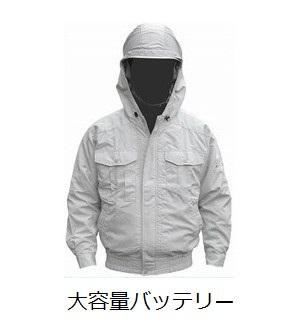 【直送品】 空調服 NB-101C シルバー 5Lサイズ (チタン・フード 大容量バッテリーセット)