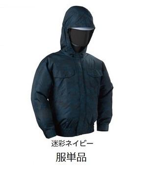 【直送品】 空調服 【服のみ】 NB-102 迷彩ネイビー 3Lサイズ (迷彩・チタン・フード)