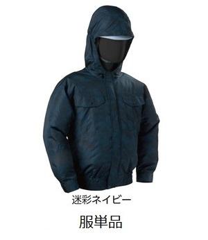 【直送品】 空調服 【服のみ】 NB-102 迷彩ネイビー 4Lサイズ (迷彩・チタン・フード)