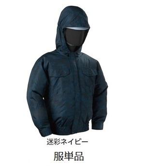 【直送品】 空調服 【服のみ】 NB-102 迷彩ネイビー Mサイズ (迷彩・チタン・フード)