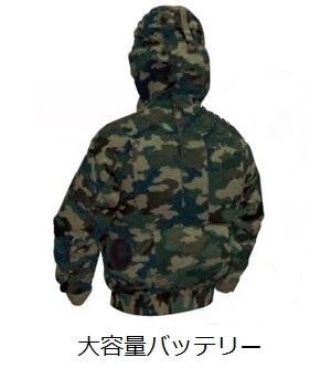 【直送品】 空調服 NB-102C 迷彩グリーン Lサイズ (迷彩・チタン・フード 大容量バッテリーセット)