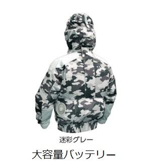 【直送品】 空調服 NB-102C 迷彩グレー 5Lサイズ (迷彩・チタン・フード 大容量バッテリーセット)