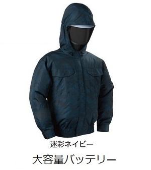 【直送品】 空調服 NB-102C 迷彩ネイビー 2Lサイズ (迷彩・チタン・フード 大容量バッテリーセット)