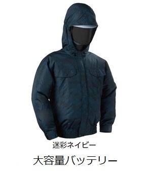 【直送品】 空調服 NB-102C 迷彩ネイビー 4Lサイズ (迷彩・チタン・フード 大容量バッテリーセット)