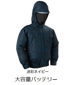 【直送品】 空調服 NB-102C 迷彩ネイビー Lサイズ (迷彩・チタン・フード 大容量バッテリーセット)