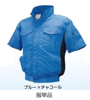 【代引不可】 NSP 【服のみ・半袖】オリジナル空調服 ND-111 ブルーXチャコール 4Lサイズ (立ち襟・チタン加工 (肩 補強あり)) 【メーカー直送品】