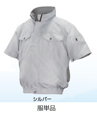 【代引不可】 NSP 【服のみ・半袖】オリジナル空調服 ND-111 シルバー 4Lサイズ (立ち襟・チタン加工 (肩 補強あり)) 【メーカー直送品】