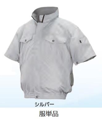 【代引不可】 NSP 【服のみ・半袖】オリジナル空調服 ND-111 シルバー Lサイズ (立ち襟・チタン加工 (肩 補強あり)) 【メーカー直送品】