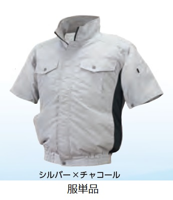 【代引不可】 NSP 【服のみ・半袖】オリジナル空調服 ND-111 シルバーXチャコール 4Lサイズ (立ち襟・チタン加工 (肩 補強あり)) 【メーカー直送品】