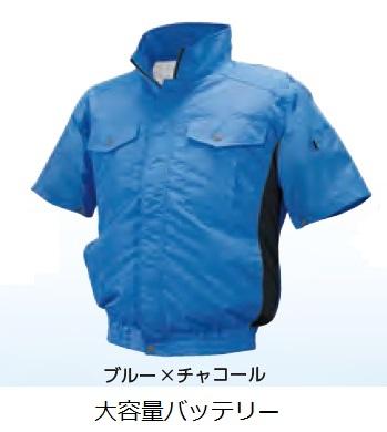 【代引不可】 NSP 【大容量タイプ・半袖】空調服 オリジナルセット ND-111B ブルーXチャコール Mサイズ (立ち襟・チタン加工 (肩 補強あり)) 【メーカー直送品】
