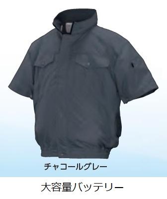 【直送品】 空調服 ND-111C チャコールグレー 4Lサイズ (前ポケ半袖・チタン・立ち襟 大容量バッテリーセット) 『肩補強あり』