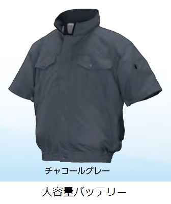 【直送品】 空調服 ND-111C チャコールグレー Mサイズ (前ポケ半袖・チタン・立ち襟 大容量バッテリーセット) 『肩補強あり』