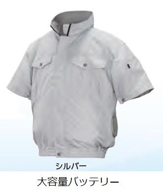 【直送品】 空調服 ND-111C シルバー 5Lサイズ (前ポケ半袖・チタン・立ち襟 大容量バッテリーセット) 『肩補強あり』