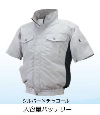 【直送品】 空調服 ND-111C シルバーXチャコール Lサイズ (前ポケ半袖・チタン・立ち襟 大容量バッテリーセット) 『肩補強あり』