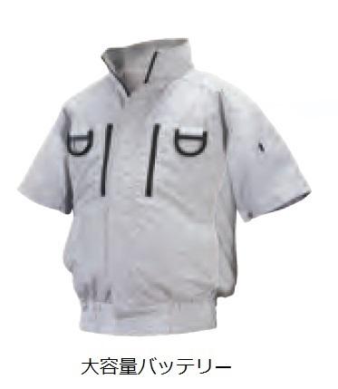 【直送品】 空調服 ND-113C シルバー Lサイズ (フルハーネス 前ポケ半袖・チタン・立ち襟 大容量バッテリーセット) 『肩補強あり』