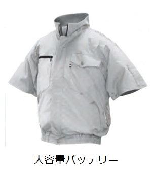 【直送品】 空調服 ND-201B シルバー 5Lサイズ (前ポケ半袖・綿・立ち襟 大容量バッテリーセット)