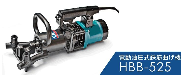 オグラ ポータブル鉄筋ベンダー HBB-525