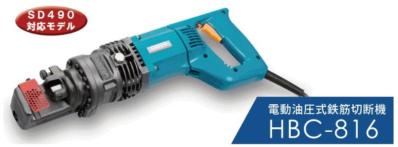 最も  オグラ 電動油圧式鉄筋カッター HBC-816:道具屋さん店-DIY・工具