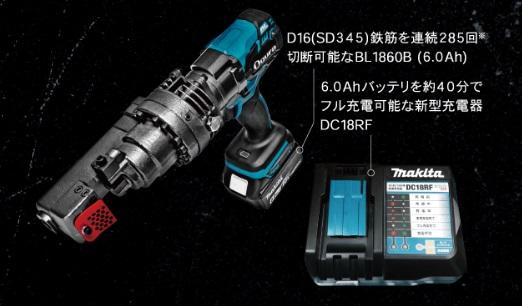 オグラ コードレス鉄筋カッター HCC-16BL-6.0AH (本体・充電器・バッテリ)