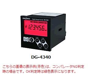 小野測器 ディジタルゲージカウンタ DG-4340 〈カラーコンパレータ表示型〉