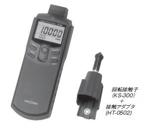 小野測器 ディジタルハンディタコメータ HT-5500 〈接触・非接触両用タイプ〉