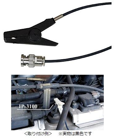 【代引不可】 小野測器 エンジン回転検出器 IP-3100 【メーカー直送品】