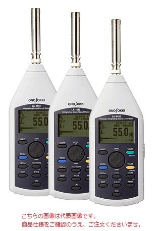 【代引不可】 小野測器 積分平均形騒音計 検定なし LA-1440 【メーカー直送品】