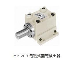 【代引不可】 小野測器 電磁式回転検出器 MP-209 《耐圧防爆》 【メーカー直送品】