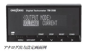 小野測器 ディジタル回転計 TM-3130 (アナログ出力付)