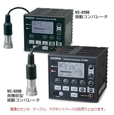 【代引不可】 小野測器 振動コンパレータ VC-2200 【メーカー直送品】