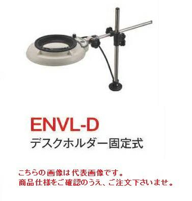 【ポイント10倍】 オーツカ光学 (OOTSUKA) LED照明拡大境・調光付 ENVL-D ラウンド6倍 (ENVL-D-6) (デスクホルダー固定式)