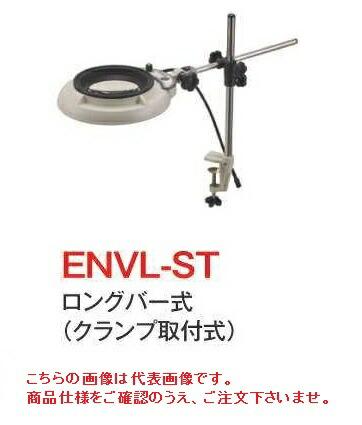 【ポイント10倍】 オーツカ光学 (OOTSUKA) LED照明拡大境・調光付 ENVL-ST ラウンド15倍 (ENVL-ST-15) (ロングバー式)