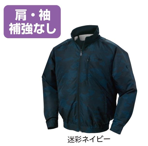 【直送品】 空調服 NA-102A 迷彩ネイビー 5Lサイズ (迷彩・チタン・立ち襟 バッテリーセット)